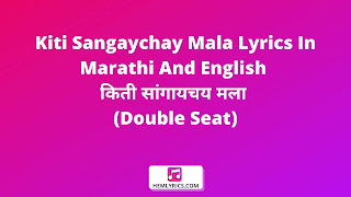 Kiti Sangaychay Mala Lyrics In Marathi And English - किती सांगायचय मला (Double Seat)