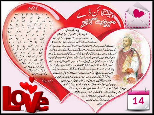 Shehar-e-Karachi   News Islam Recipe Article Sport Job Result-More: Valentine's Day Urdu Poetry History