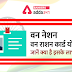 One Nation One Ration Card : How to Apply for Ration Card, Know the process