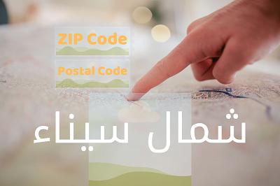 الرقم البريدى Postal code او ال ZIP Code لجميع مناطق محافظة شمال سيناء