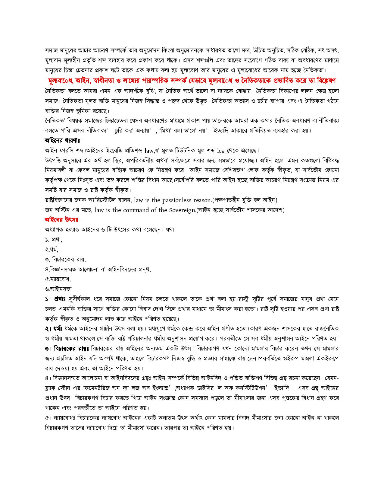 HSC Assignment 2022 4th Week Civics Answer