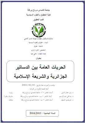 مذكرة ماستر: الحريات العامة بين الدساتير الجزائرية والشريعة الإسلامية PDF