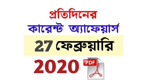 27th February Current Affairs in Bengali pdf