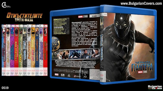 Black Panther (2018) - R1 Custom Blu-Ray Cover