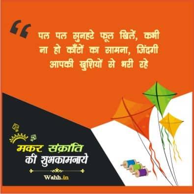 Makar-Sankranti-WhatsApp-Status-In-Hindi
