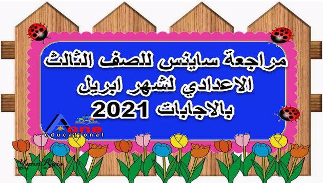 مراجعة نهائية فى الساينس للصف الثالث الاعدادى الترم الثانى  2021