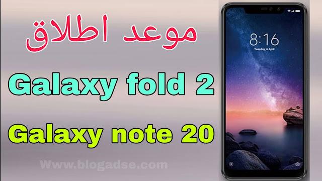 Galaxy Note20 و Galaxy Fold 2
