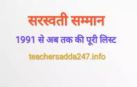 सरस्वती सम्मान 2020 | Saraswati Samman 2020