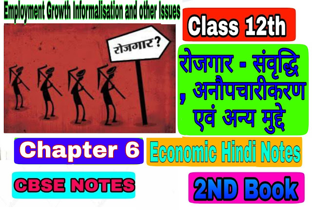 12th class economic notes in hindi Chapter 6 2nd book Employment Growth Informalisation and other Issues  अध्याय – 6 रोजगार - संवृद्धि , अनौपचारीकरण एवं अन्य मुद्दे