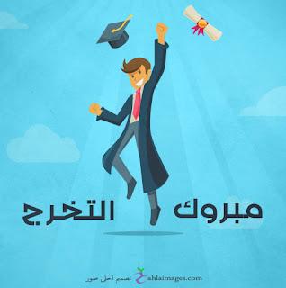 مبروك التخرج