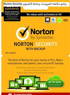 تنزيل برنامج نورتون سكيورتي لحماية الكمبيوتر Norton Security