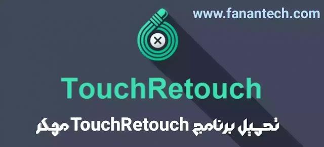 تحميل برنامج TouchRetouch مهكر مدفوع للاندرويد مجانا برابط مباشر