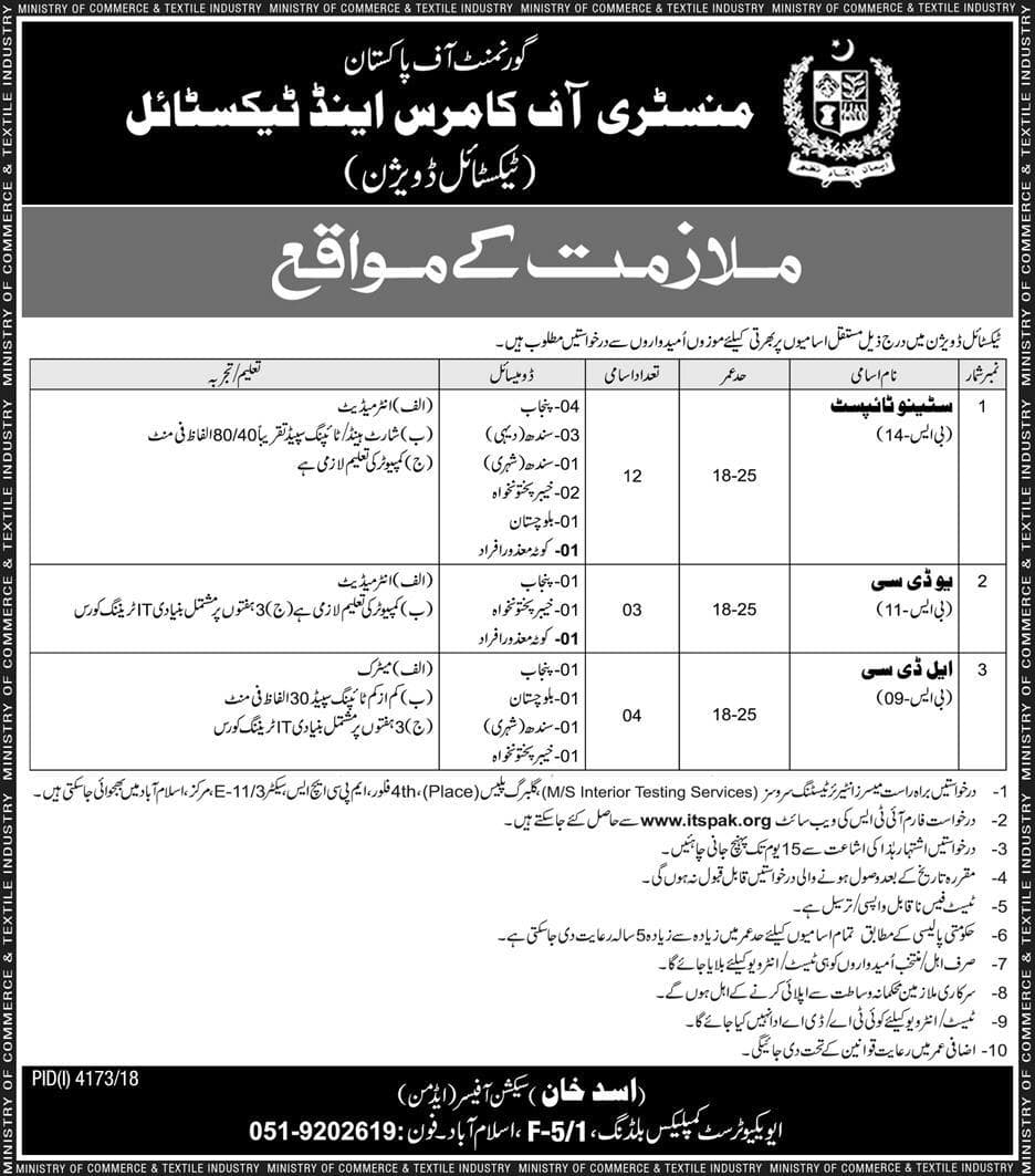 Advertisement for the Ministry of Commerce and Textile Industry Jobs 2019