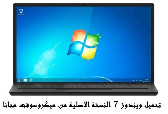 تحميل ويندوز 7 النسخة الاصلية من ميكروسوفت مجانا