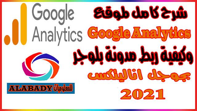 شرح كيفية ربط المدونة بجوجل اناليتكس | وشرح كامل لإحصائيات google analytics 2021