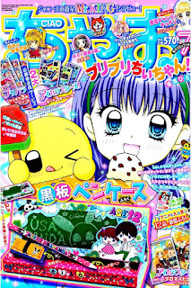 [雑誌] ちゃお 2016年07号 [Ciao 2016 07], manga, download, free