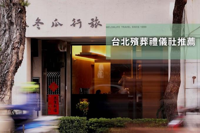 台北禮儀公司/葬儀社推薦|親人過世後事處理要找冬瓜行旅的7個原因!