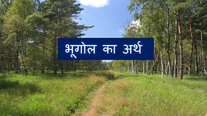 About Geography in Hindi