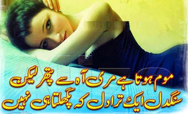 Urdu sad poetryromantic poetry amaizing urdu poetry romantic and amaizing urdu poetry romantic and lovely pictures thecheapjerseys Choice Image