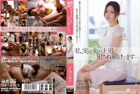 MDYD-780 | 中文字幕 – 我,其實一直被老公的上司持續侵犯… 戸田小百合