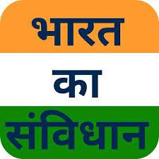 संघीय संविधान की विशेषताएं बताइए | क्या आप इस बात से सहमत हैं कि भारतीय संविधान संघात्मक है