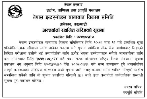 Nepal Intermodal Transportation Development Board Postpones the Interview Dates