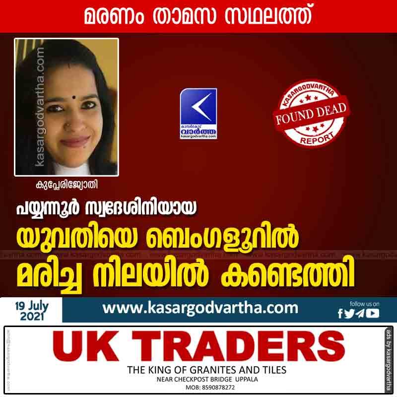 Kasaragod, Payyannur, Kerala, news, Dead body, Karnataka, Top-Headlines, Death, Woman found dead in Bangalore.