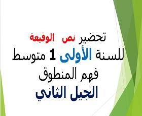 تحضير نص الوقيعة لغة عربية سنة أولى متوسط، مذكرة درس: