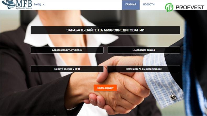 My Financial Business обзор и отзывы HYIP-проекта