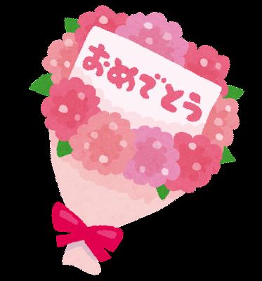 「おめでとう」カードが入った花束のイラスト