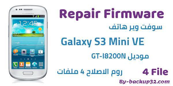 سوفت وير هاتف Galaxy S3 Mini VE موديل GT-I8200N روم الاصلاح 4 ملفات تحميل مباشر
