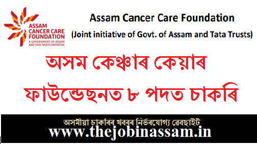 Assam Cancer Care Foundation (ACCF) Recruitment 2019