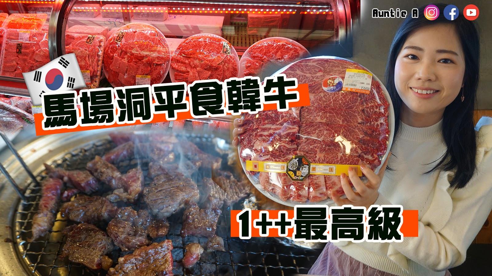 【韓國美食2020】吃頂級韓牛去!1++ 最高級韓牛都在馬場洞!即買即烤人均不用$200!? - Auntie A