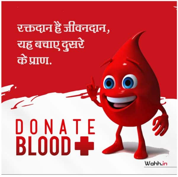 blood donation day quotes posters