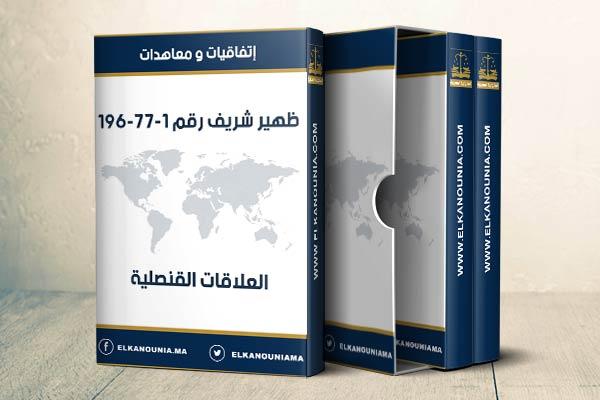 اتفاقية فيينة بشأن العلاقات القنصلية . PDF