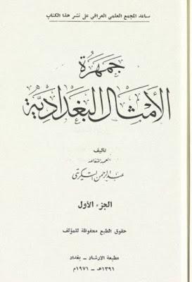 جمهرة الامثال البغدادية - عبد الرحمن التكريتى , pdf