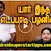 WHO IS THIS PAZHANICHAMY | ANDROD TAMIL