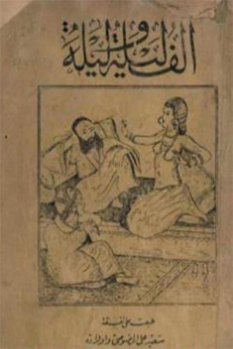 كتاب الف ليلة وليلة  pdf