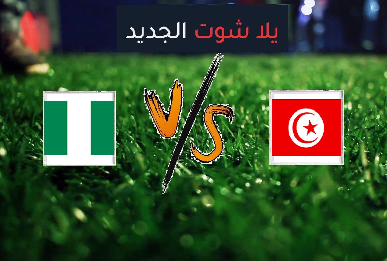 نيجيريا تفوز على تونس بهدف دون رد اليوم الاربعاء بتاريخ 17-07-2019 كأس الأمم الأفريقية
