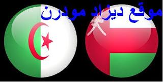 القنوات الناقلة لمباراة الجزائر ضد سلطنة عمان اليوم