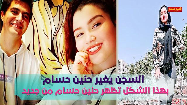 حنين حسام تتحول حياتها بعد خروجها من السجن