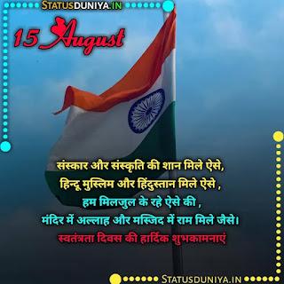 15 August Ki Photo 2021, संस्कार और संस्कृति की शान मिले ऐसे,  हिन्दू मुस्लिम और हिंदुस्तान मिले ऐसे ,  हम मिलजुल के रहे ऐसे की , मंदिर में अल्लाह और मस्जिद में राम मिले जैसे।  Happy Independence Day