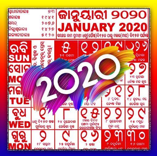 Bhagyajyoti Calendar 2020
