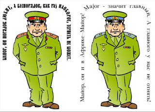 Товарищ майор