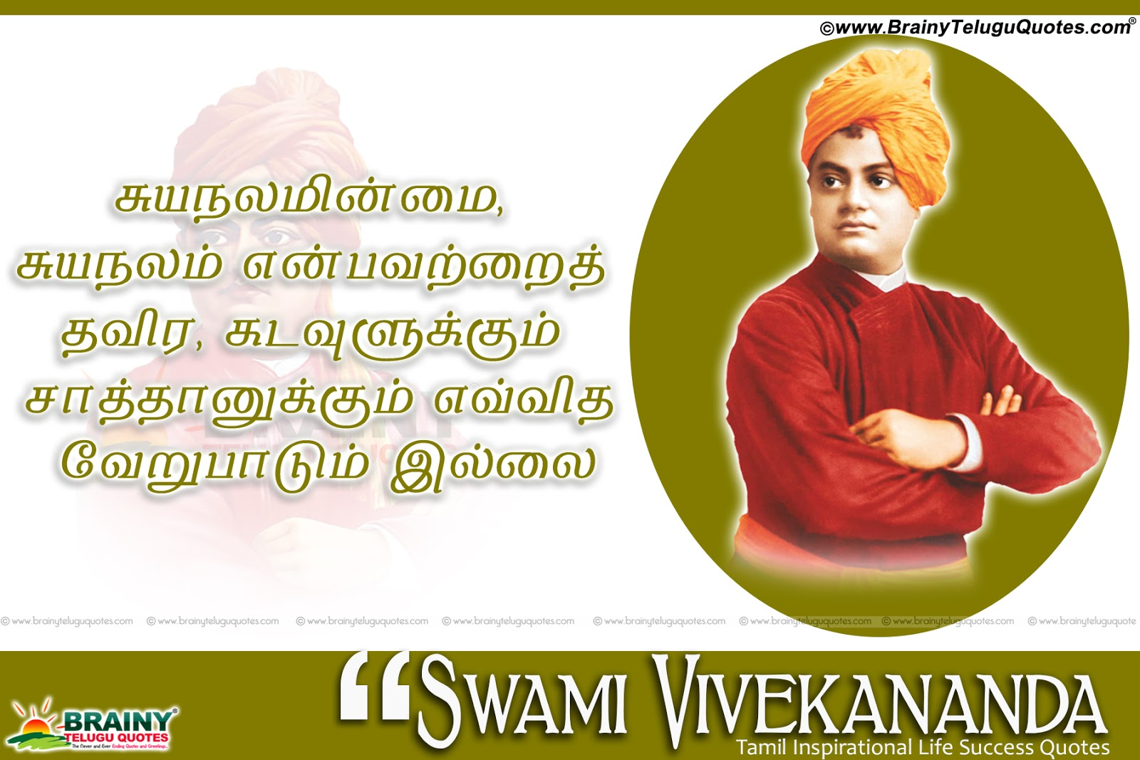Swami Vivekananda Quotes Wallpapers In Kannada Tamil Swami Vivekananda Golden Words With Images