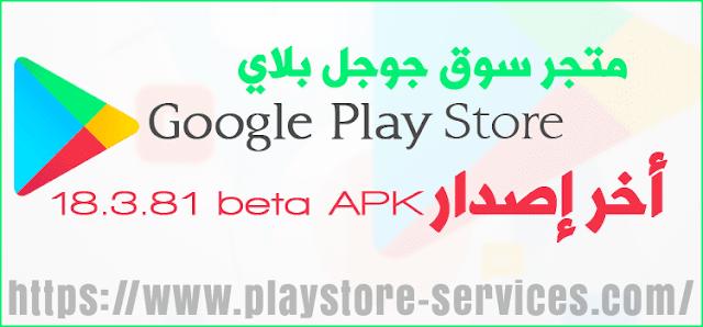 متجر سوق جوجل بلاي تحميل Google Play services 18381 beta APK