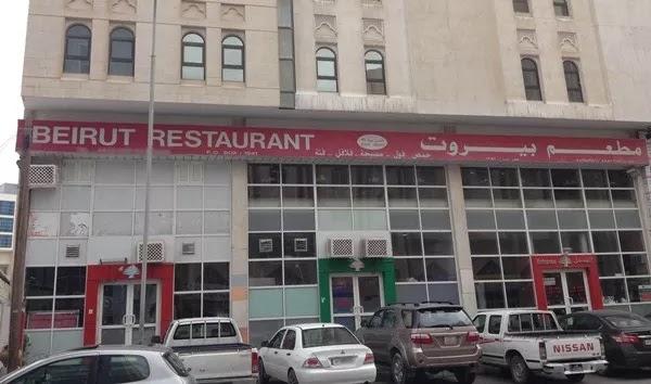 مطعم بيروت الدوحة | المنيو الجديد ورقم الهاتف والعنوان