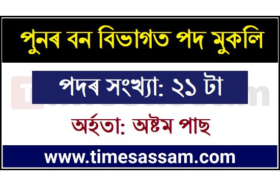 Forest Department Assam Jobs 2020