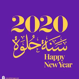 تهاني راس السنة 2020