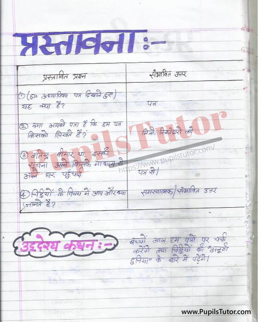 Hindi ki Mega Teaching Aur Real School Teaching and Practice Path Yojana on Chitthiyon Ki Anoothi Duniya kaksha 6 se 8 tak  k liye